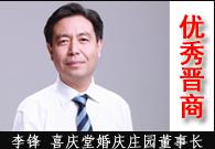 李锋 晋商八友 喜庆堂婚庆庄园董事长