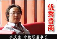 李庆生 中物联董事长