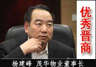 杨建峰 茂化集团副总裁 茂华物业董事长 万荣人