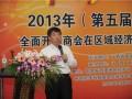 振东集团总裁李安平演讲-2013年第五届晋商年会