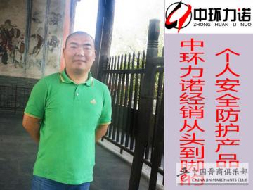 2014第六届晋商年会推荐优秀晋商人物袭兴录:中环力诺董事长