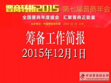 第七届晋商年会筹备简报2015年12月1日 《有梦的人》刘文斌的小梦请个会长来主持