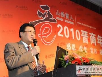 2010(第二届)晋商年会中国信息化协会民营企业分会会长张铝先生致辞