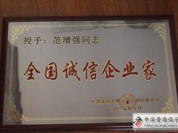 祝贺太原市成都商会成为中国晋商俱乐部联合发起机构