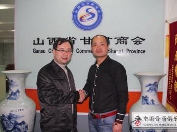 新晋商联合再结硕果:山西省甘肃商会加盟中国晋商俱乐部联合发起机构