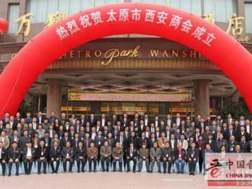祝贺太原市西安商会成为中国晋商俱乐部第50位联合发起机构