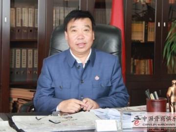 山西振东集团总裁李安平担任中国晋商俱乐部荣誉理事长