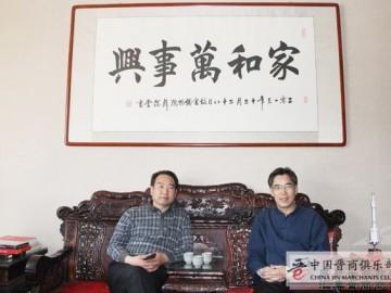 中国晋商俱乐部会员茂华集团杨建峰等拜访当代著名书画家翟德年