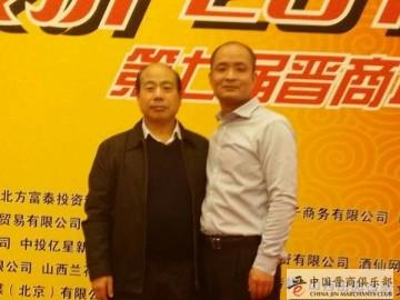 第七届晋商年会晋城晋商王向东:我为什么喜欢刘文斌