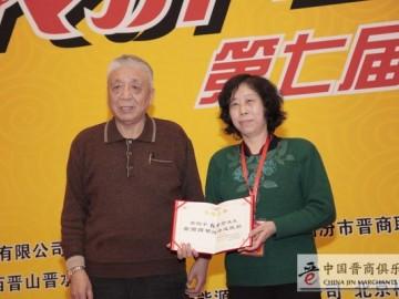"""第七届晋商年会---天津张世伦与河南赵伟荣获""""晋商商帮成就奖 """""""