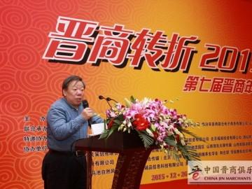 第七届晋商年会不可不看的高峰演讲,长江商学院梁小民:历史上的晋商转折