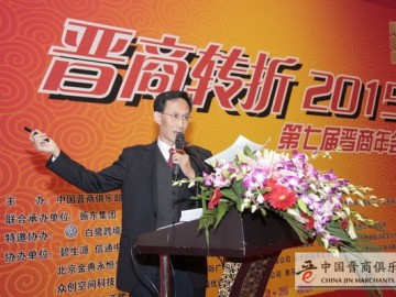 第七届晋商年会高峰演讲天首集团副总经理石建军:投资新机遇