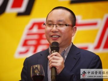 酒仙网董事长郝鸿峰在第七届晋商年会祝贺晋商