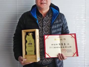 """山东晋商郭翼东荣获""""2015百名优秀晋商人物""""称号-淄博山西商会推荐"""
