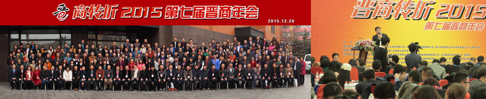 2015第七届晋商年会