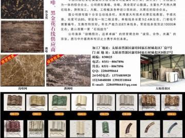 山西石全石美装饰工程有限公司-中国晋商俱乐部理事