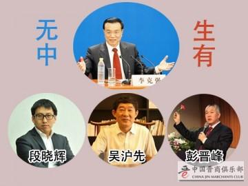 无中生有:中国晋商俱乐部三巨头吴沪先、彭晋峰、段晓辉齐头并进推进众创空间