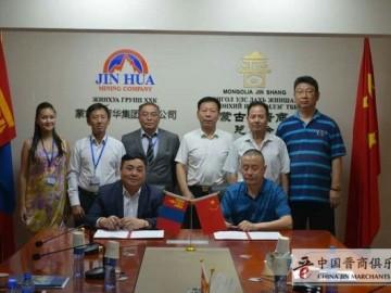 内蒙古晋商联合会与蒙古国晋商总会签署战略合作协议