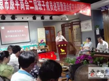 热烈祝贺太原市原平商会隆重召开商会成立八周年座谈会