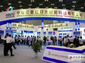 中投亿星新能源投资控股集团参加中国(太原)国际能源产业博览会