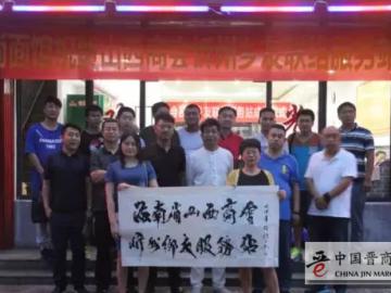 海南省山西商会忻州乡友联络服务站正式成立