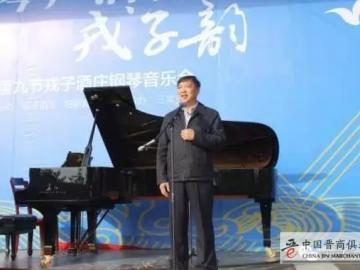 【琴声酒香戎子韵】戎子酒庄钢琴音乐会--临汾晋商