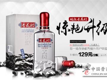 酒仙网推升级款优级杏花村 产品升级吸引眼球--太原晋商