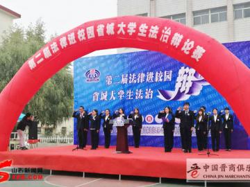 唇枪舌战展风采 第二届省城大学生法治辩论赛即将揭幕