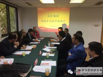 """北京·临汾""""迎老乡、回家乡""""恳谈会在商会会议室成功举办"""