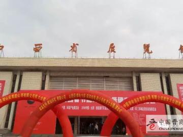 戎子酒庄亮相第六届山西省节能环保低碳发展博览会--临汾晋商