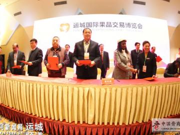 山西运城国际果品交易博览会签约仪式