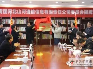 河北省山西商会会员单位强化党团组织建设