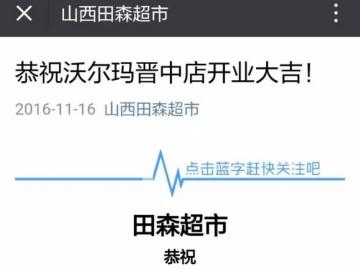 晋中沃尔玛开业,田森超市发来贺电,老板有胸怀,有魄力!