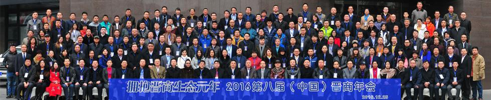 2016第八届晋商年会