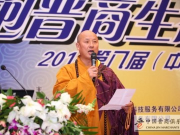 五台释觉一法师祈福天下晋商:将佛教的智慧有利晋商的发展