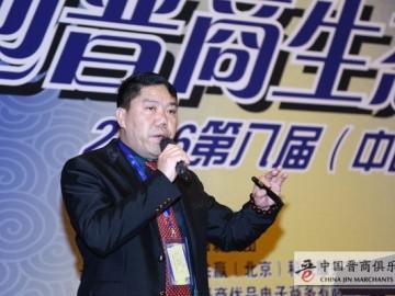 钱明生推荐:有机污水发酵转换生物燃料-2016第八届中国晋商年会项目路演