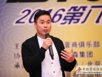彭纪豪:穷聊欢迎全国晋商合作 -2016第八届中国晋商年会路演项目