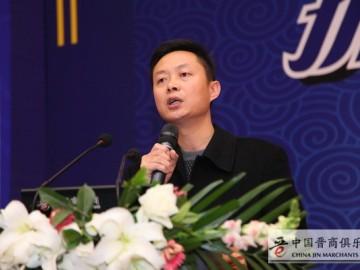 李亚斌:天下晋商都是一家人 - 2016年第八届晋商年会