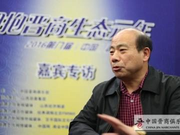 北京山西企业商会王向东:晋商是首都最大的纳税集体