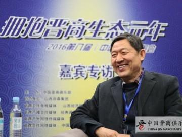河南晋商会张西成:发展晋商 争做时代的领跑者