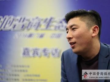 山东省山西商会刘伟:讲述异乡创业故事
