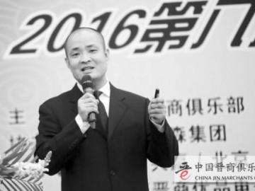 探寻商帮辉煌密钥 拥抱晋商生态元年——聚焦2016第八届(中国)晋商年会