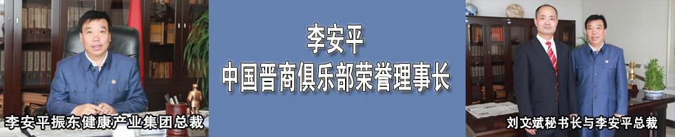 振东集团-中国晋商俱乐部荣誉理事长李安平麾下产业