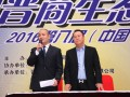 晋商签约:百平传媒将为晋商理事提供公益宣传-2016第八届中国晋商年会项目 (791播放)