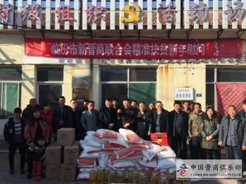 晋爱天下|临汾市新晋商联合会为安泽县马壁乡深冬送温暖