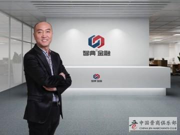 欢迎古恒基资产管理(北京)有限公司董事长宋文成加盟为中国晋商俱乐部副理事长