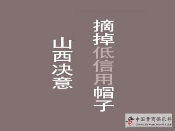 这5条政策与晋商直接相关 - 山西省鼓励投资政策(2017年版)