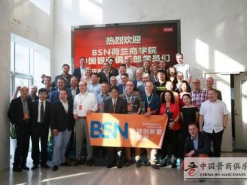 晋商与国际这样美妙接轨:中国晋商俱乐部邀请BSN荷兰商学院全球创新营学员访问酒仙网