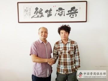 """山西会馆""""开拓者""""荣浪将与中国晋商俱乐部合作筹备晋商户外运动委员会"""