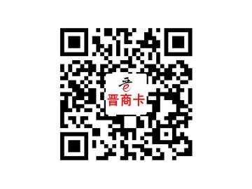 """晋商卡第一家签约单位""""太原市大昌国际酒店"""""""